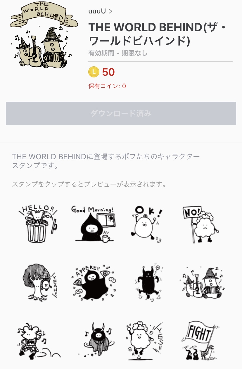 The World Behind LINEスタンプ1